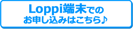 Loppi�[���ł̂��\�����݂͂�����