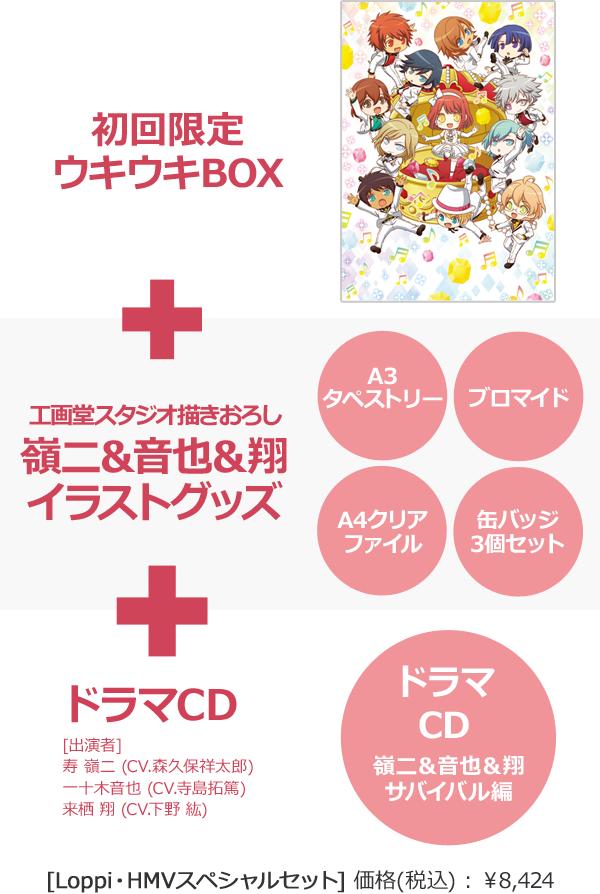 Loppi・HMVでしか手に入らない限定グッズ&ドラマCD付き!