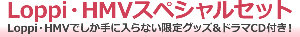 Loppi・HMVスペシャルセット