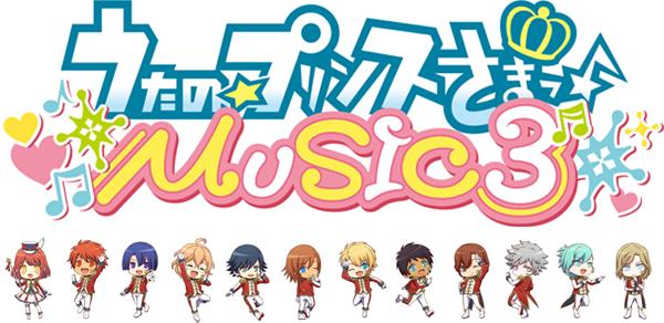 うたの☆プリンスさまっ♪ MUSIC3