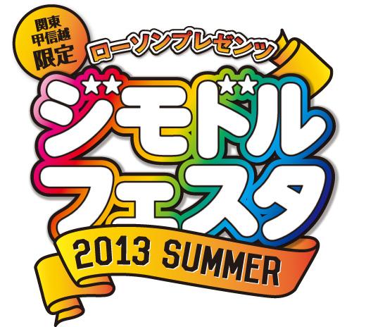 関東甲信越限定 ローソンプレゼンツ ジモドルフェスタ 2013 SUMMER