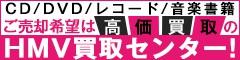 HMV record shop オンライン (中古販売・買取・限定アナログ盤)