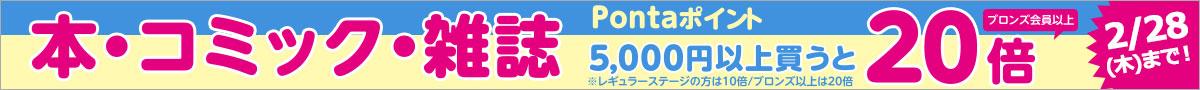 8/14(火)まで!本・コミック・雑誌5,000円以上買うとPontaポイント20倍