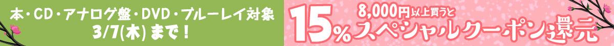 8/19(日)まで!8,000円以上買うと15%スペシャルクーポン還元!本・CD・アナログ盤・DVD・ブルーレイ対象