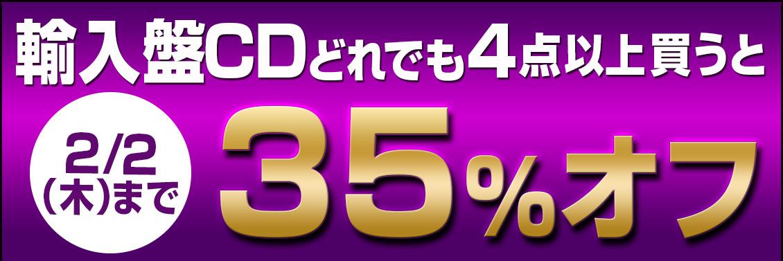 輸入盤CDどれでも4点以上買うと35%オフ