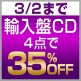 3/2(木)まで!輸入盤CD「どれでも対象」がうれしい4点で35%オフ!好評のアナログ盤も加え話題の新作から名盤までまとめ買いのチャンスです。
