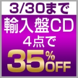 3/30(木)まで!輸入盤CD「どれでも対象」がうれしい4点で35%オフ!話題の新作から名盤までまとめ買いのチャンスです。