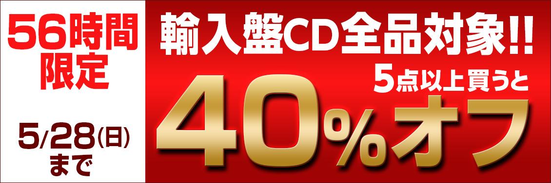 56時間限定:5/28(日)まで!輸入盤CDどれでも5点以上買うと40%オフ