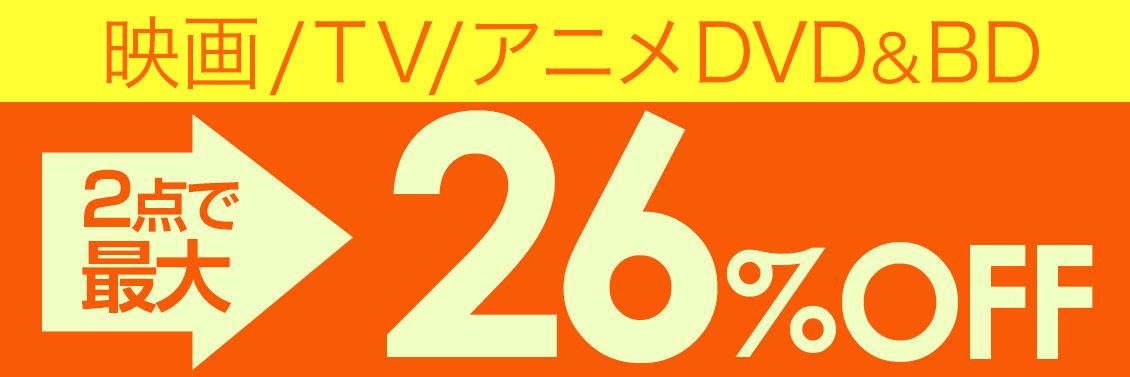 映画/TV/アニメDVD&BD 2点で最大26%オフ!