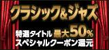 クラシック&ジャズ特選タイトル最大50%スペシャルクーポン還元!CD・SACD・ブルーレイ・DVD・レコードなどを厳選!