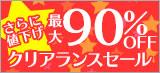 50〜90%OFFクリアランスセール!なくなり次第終了!