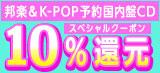 邦楽&K-POPの国内CD予約で10%スペシャルクーポン還元!