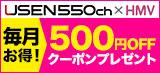 USEN550ch×HMV会員限定!キャンペーン対象者全員にローチケHMVで使える500円OFFクーポンをプレゼント!