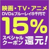 7/27(木)まで!映画・TV・アニメDVD&ブルーレイ 8,000円で15%スペシャルクーポン還元!話題作を是非この機会に!