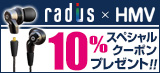 ラディウス社製のイヤホン・ヘッドホンアンプを購入すると、10%のスペシャルクーポンをもれなくプレゼント!(3/31まで)