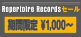 隠れた名盤を再発するマニアご用達レーベルRepertoire Recordsの人気タイトルが期間限定で税込1,000円〜!