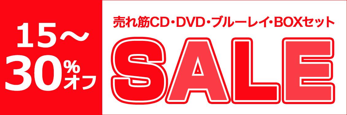 対象15〜30%オフ!売れ筋CD・DVD・ブルーレイ・BOXセット SALE