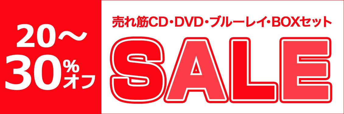 対象20〜30%オフ!売れ筋CD・DVD・ブルーレイ・BOXセット SALE