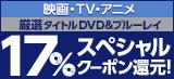 映画・TV・アニメDVD&ブルーレイの厳選タイトルやHMV・Loppi限定商品も一部対象! 期間限定の17%スペシャルクーポン還元。(2/28まで)