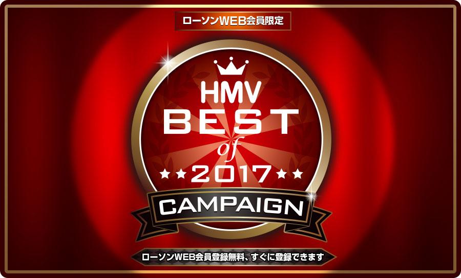 HMV BEST OF 2016 CAMPAIGN