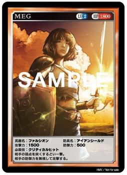 トレーディングカード/HMV絵柄