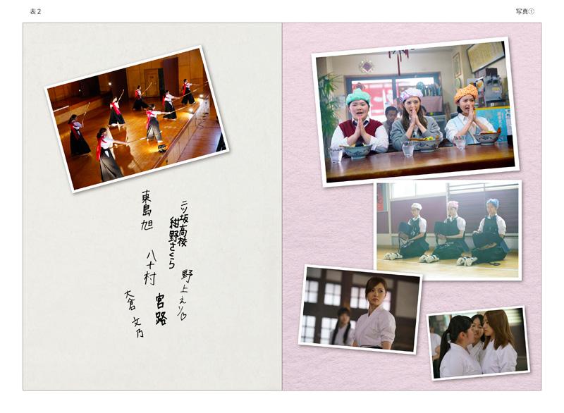 【Loppi・HMV限定グッズ】「薙刀部みんなのノート」(A5)