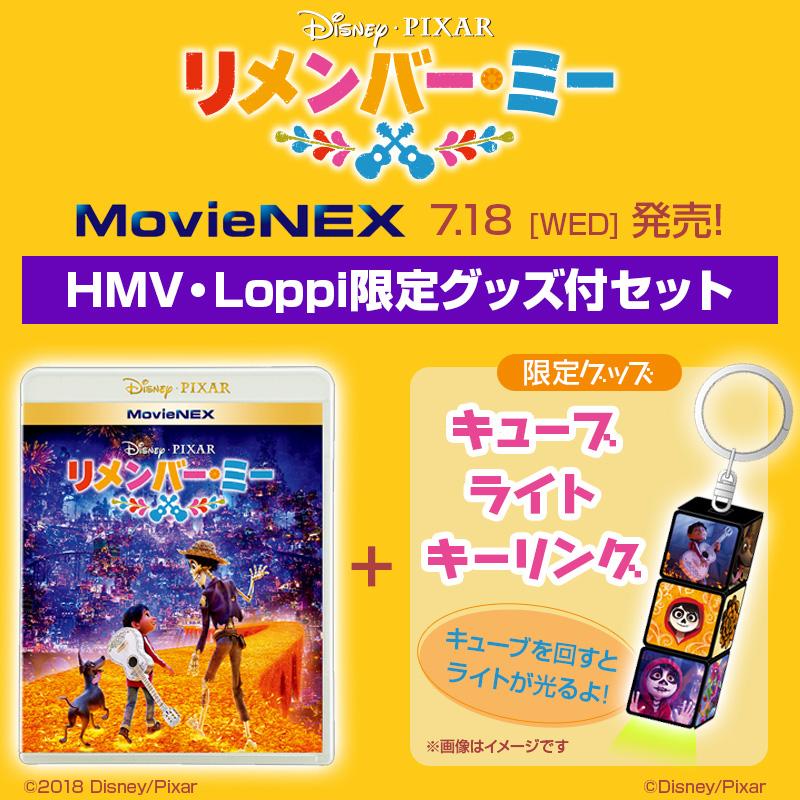 【Loppi・HMV限定】リメンバー・ミー MovieNEX [キューブライトキーリングセット」