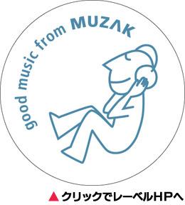 クリックでMUZAK レーベル・ホームページへ