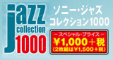�\�j�[JAZZ COLLECTION 1000 [��3��]