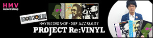 4/18�J�Ã��R�[�h�X�g�A�f�C�ɂāAHMV RECORD SHOP��Deep Jazz Reality�̃R���{�������I
