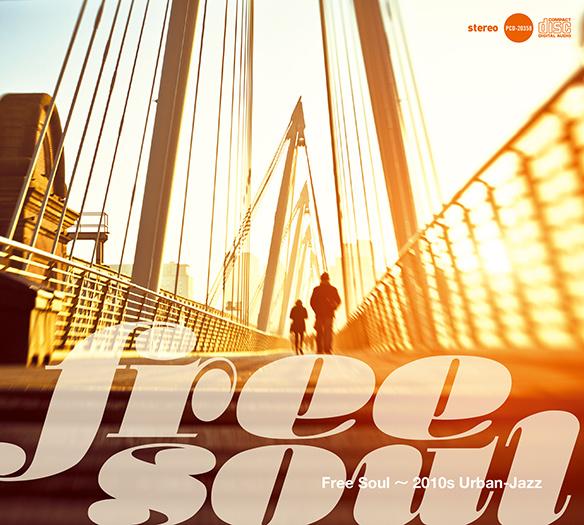 『Free Soul〜2010s Urban-Jazz』