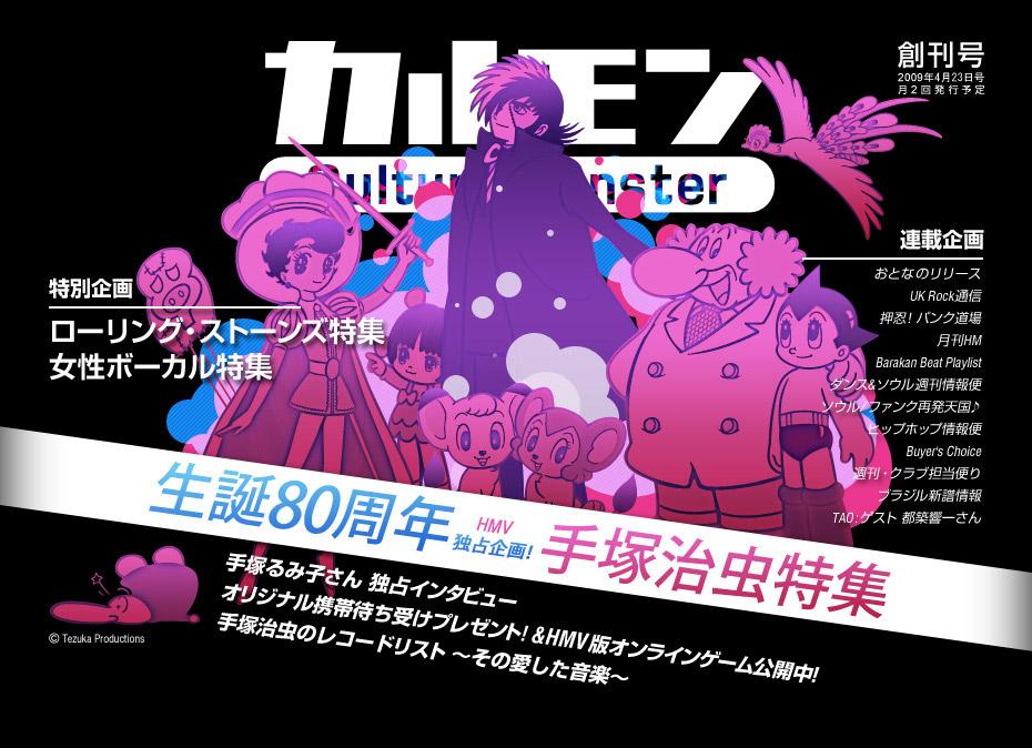 カルモン Culture Monster 創刊号