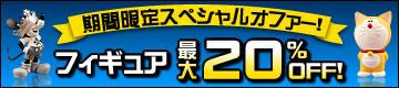 フィギュア最大20%OFF!