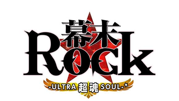 幕末Rock 超魂(ウルトラソウル)