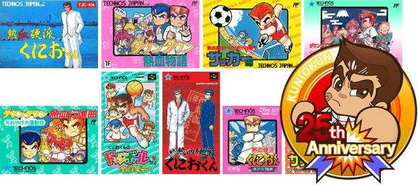 くにおくんシリーズ25周年!