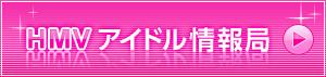 HMV アイドル情報局