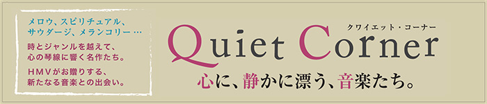 Quiet Corner クワイエット・コーナー