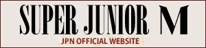 SUPER JUNIOR-M JAPAN OFFICIAL SITE