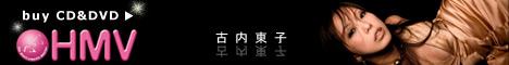 HMVジャパン
