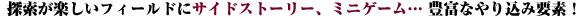 �T�����y�����t�B�[���h�ɃT�C�h�X�g�[���[�A�~�j�Q�[��… �L�x�Ȃ�荞�ݗv�f�I