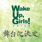 『Wake Up, Girls!』の舞台化が決定——アニメ版の声優陣が自身のキャラクターをそのまま熱演!