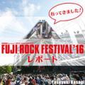行ってきました!FUJI ROCK FESTIVAL '16 レポート