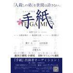 柳下大、太田基裕、吉原光夫出演でミュージカル『手紙』が再演 キャストオーディションが実施