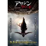 『アサシン クリード』公式ノベライズが2月23日に発売決定、オリジナルキャラクターを主人公に据えた新たな物語が展開