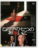あの頃映画 the BEST 松竹ブルーレイ・コレクション::この子の七つのお祝いに