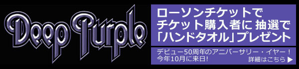 Deep Purpleチケット購入者プレゼント