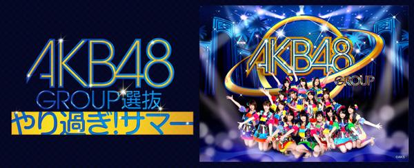 AKB48 GROUP�I�� ���߂��I�T�}�[