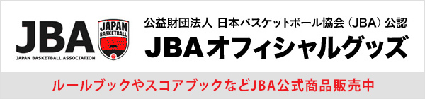 JBAオフィシャルグッズ