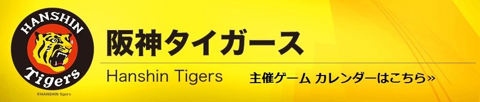 阪神タイガース 主催ゲームカレンダー