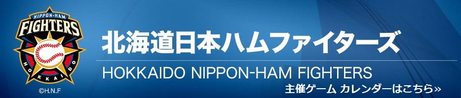 日本ハムファイターズ主催ゲームカレンダー